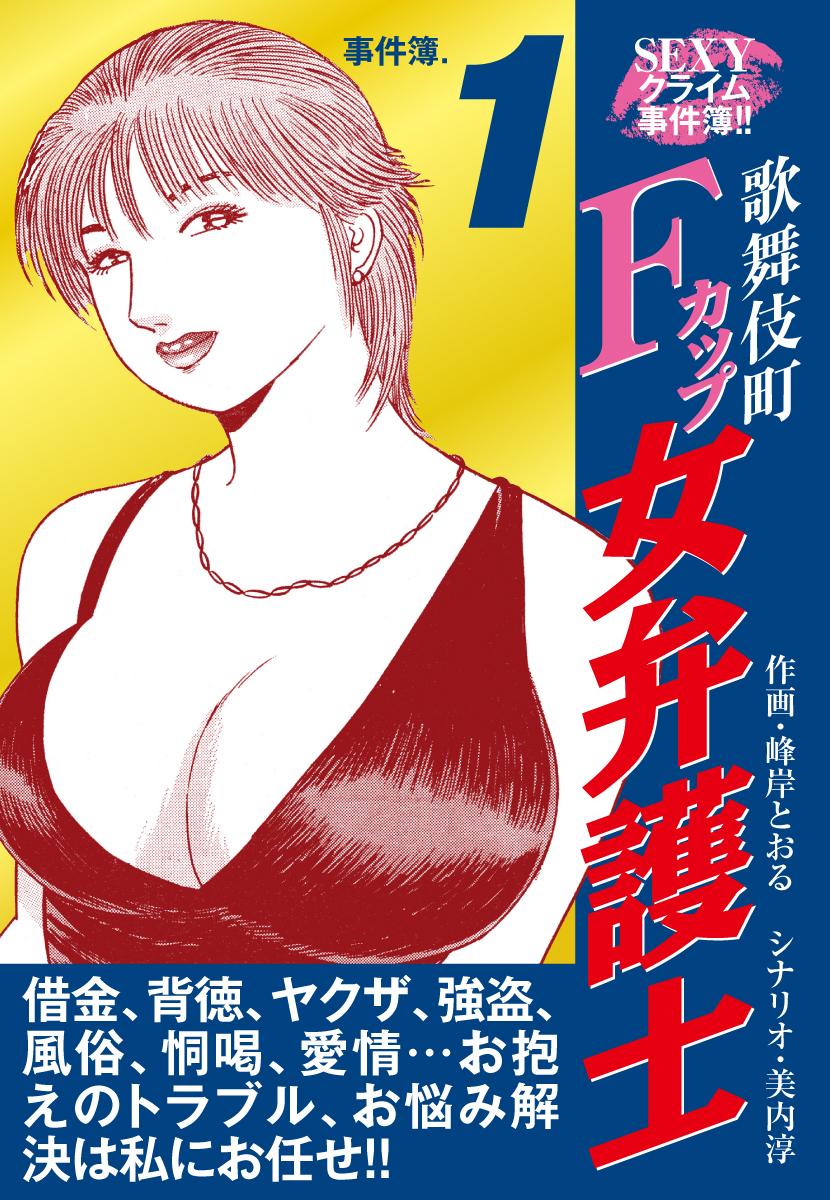 SEXYクライム事件簿!! 歌舞伎町Fカップ女弁護士 事件簿.1