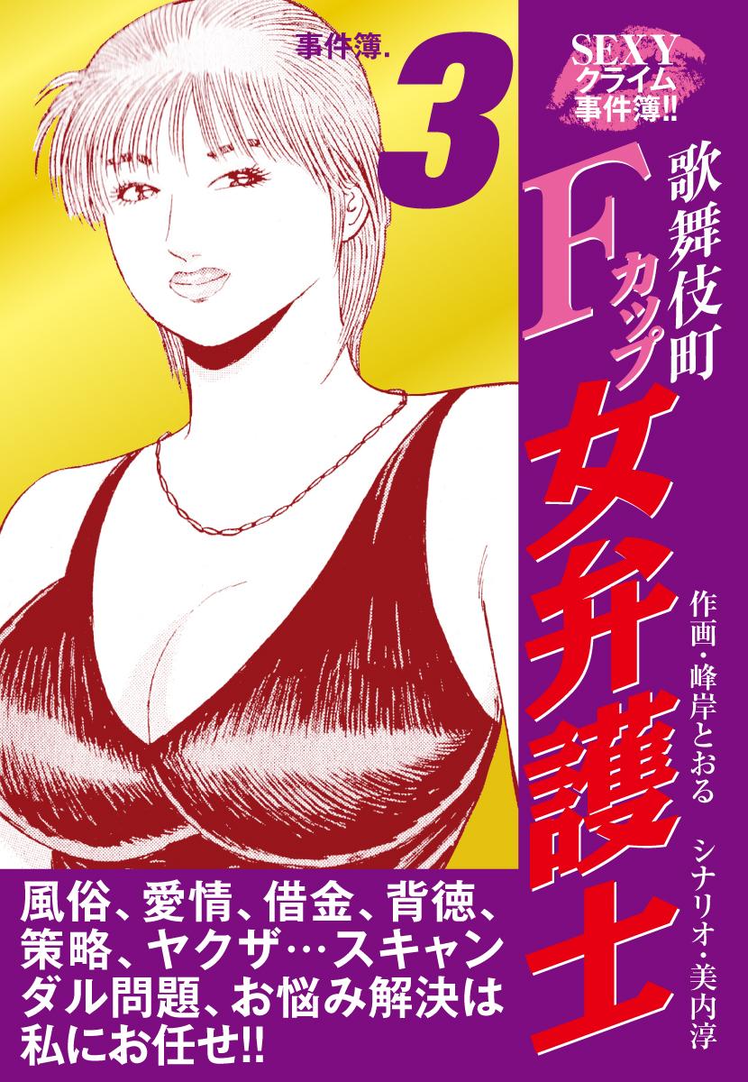 SEXYクライム事件簿!! 歌舞伎町Fカップ女弁護士 事件簿.3