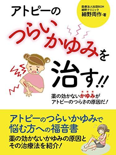 アトピーのつらいかゆみを治す!! ――薬の効かないかゆみがアトピーのつらさの原因だ!──