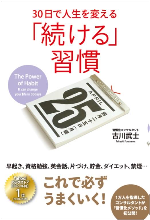 【CVS版】30日で人生を変える「続ける」習慣