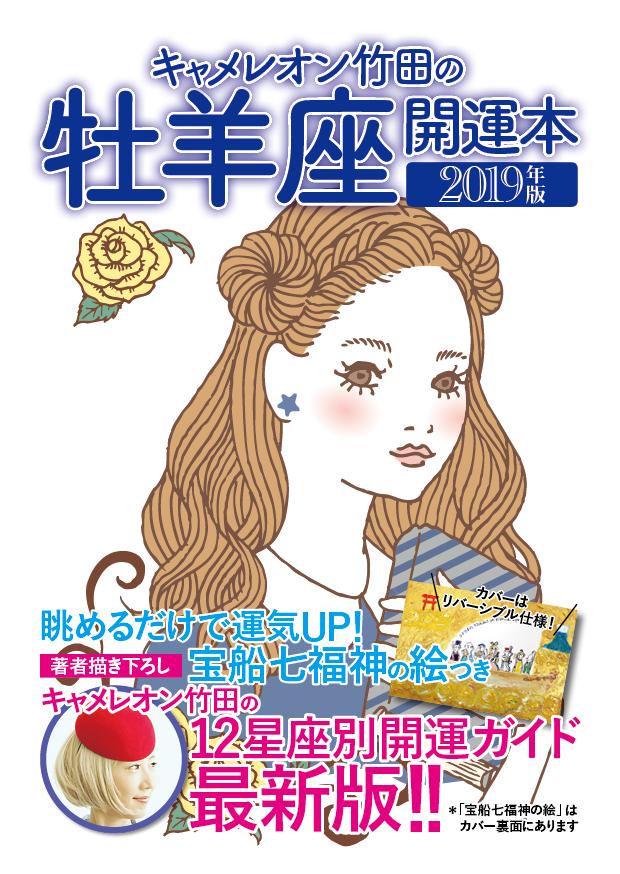 キャメレオン竹田の開運本 2019年版 1 牡羊座