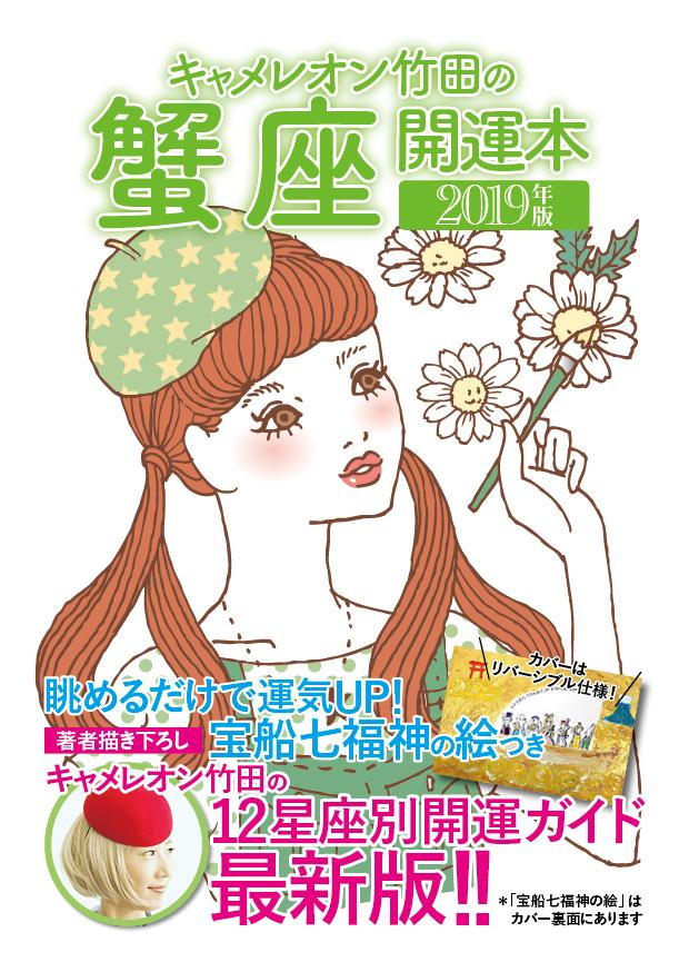 キャメレオン竹田の開運本 2019年版 4 蟹座