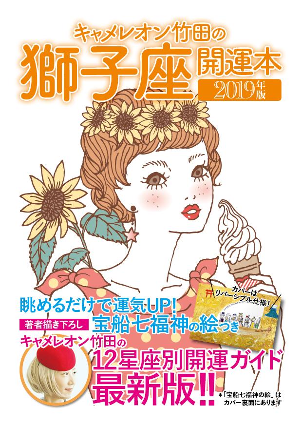 キャメレオン竹田の開運本 2019年版 5 獅子座