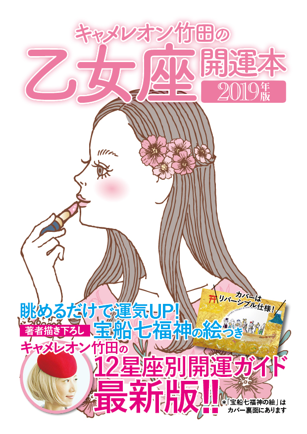 キャメレオン竹田の開運本 2019年版 6 乙女座