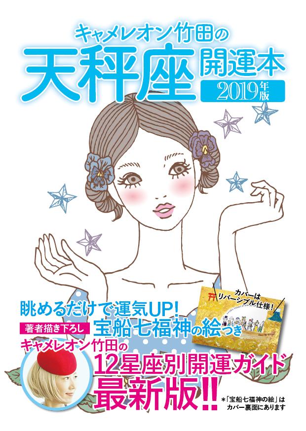 キャメレオン竹田の開運本 2019年版 7 天秤座