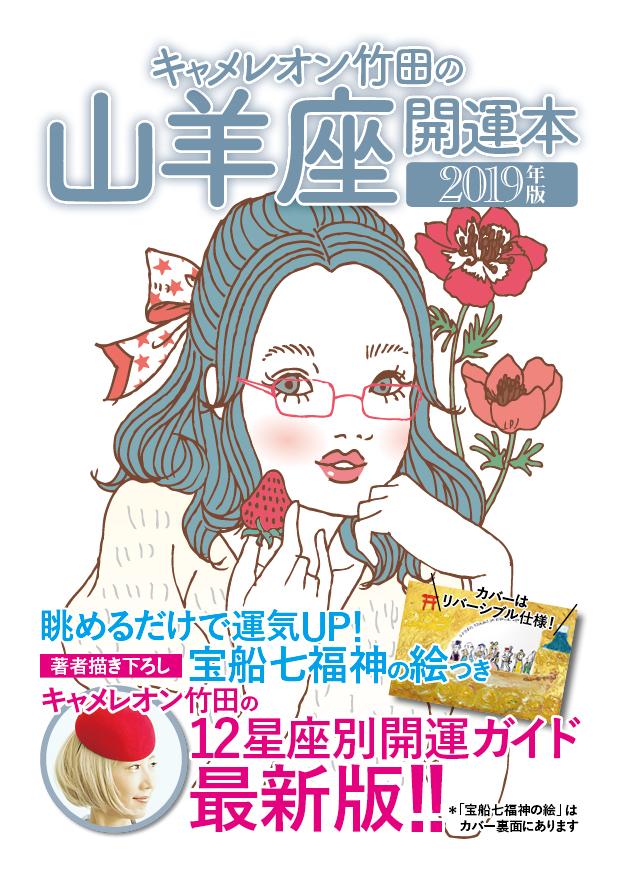 キャメレオン竹田の開運本 2019年版 10 山羊座