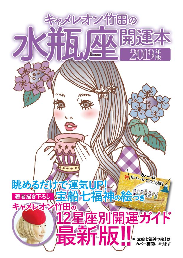 キャメレオン竹田の開運本 2019年版 11 水瓶座