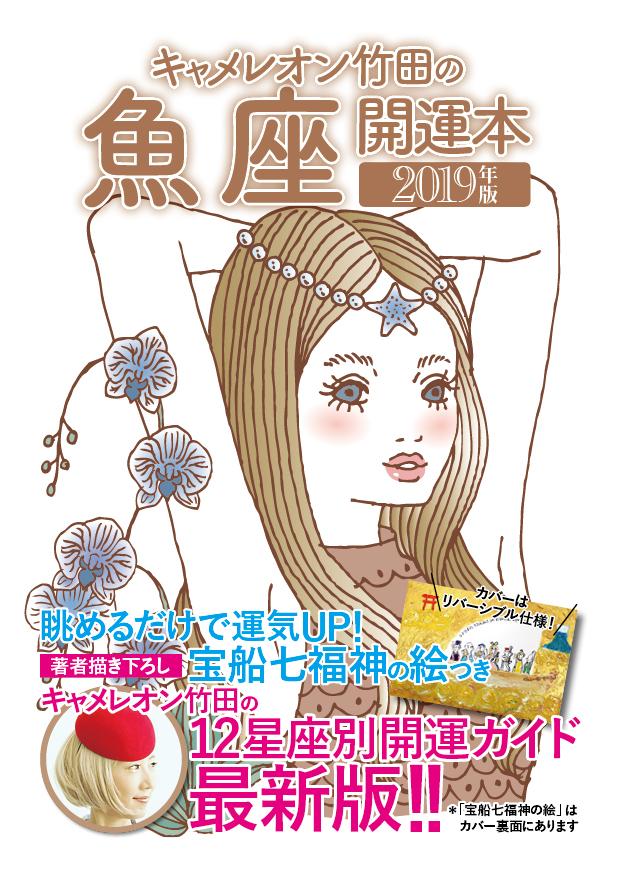 キャメレオン竹田の開運本 2019年版 12 魚座