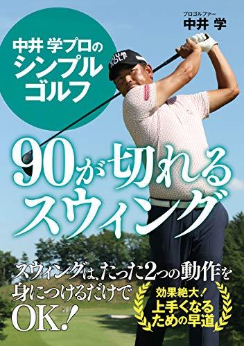中井 学プロのシンプルゴルフ 90が切れるスウィング