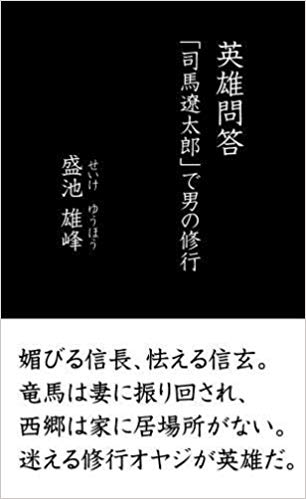 英雄問答 「司馬遼太郎」で男の修行