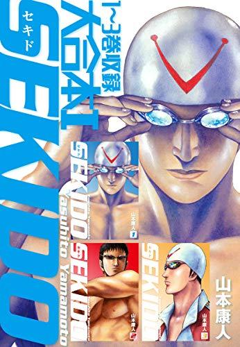 SEKIDO 大合本1 (1~3巻収録)
