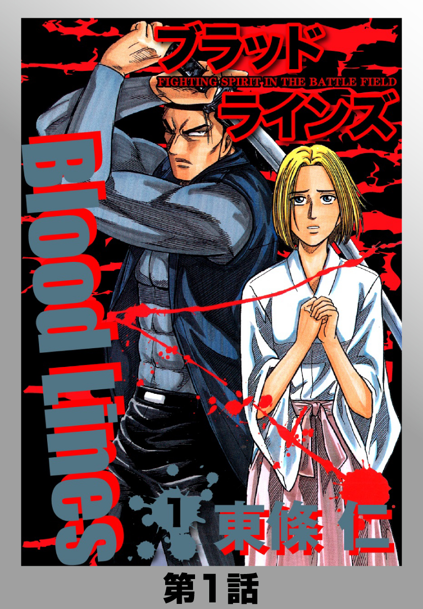 BloodLines 1話