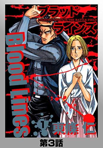 BloodLines 1巻 3話