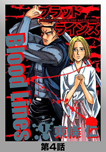 BloodLines 1巻 4話