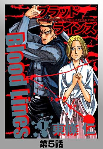 BloodLines 1巻 5話