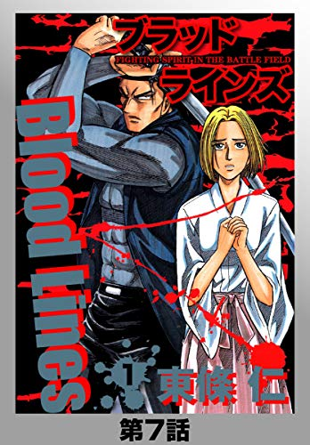 BloodLines 1巻 7話