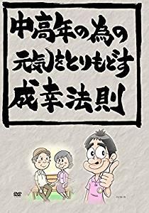 『中高年の為の元気をとりもどす成幸法則』が、Amazon DOD(ディスク・オン・デマンド)で発売!