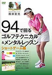 94で回るゴルフテクニカル&メンタルレッスン ショートゲーム編
