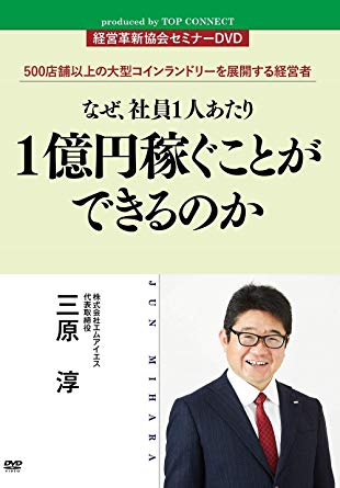 経営革新協会セミナーDVD なぜ、社員1人あたり1億円稼ぐことができるのか produced by TOP CONNECT