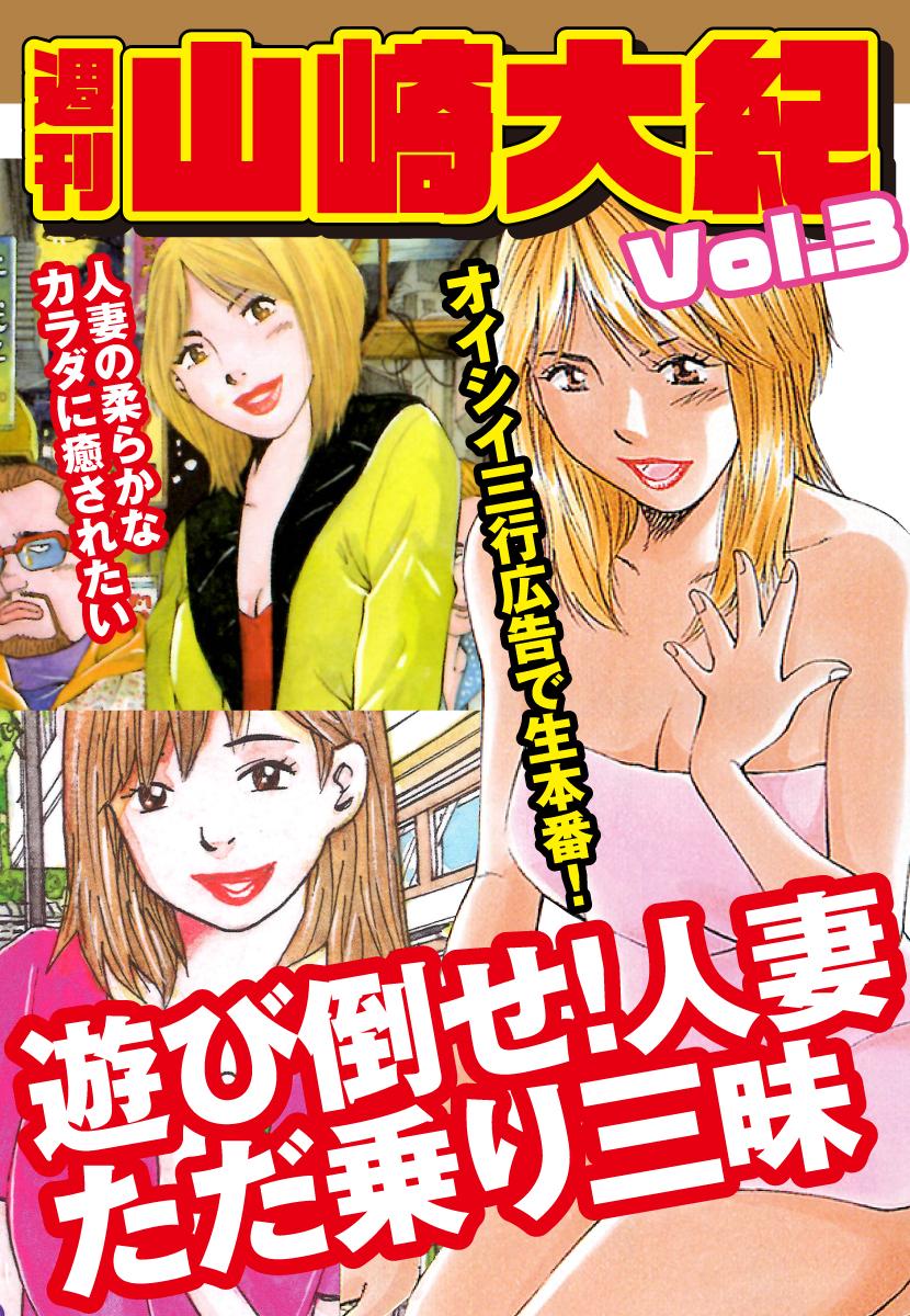 週刊 山崎大紀 vol.3