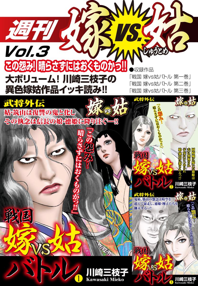 週刊 嫁VS姑 vol.3