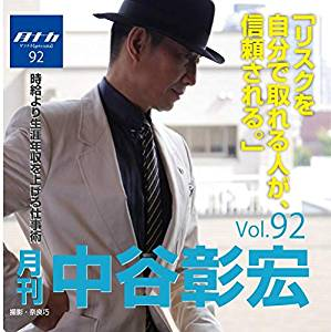 月刊・中谷彰宏92「リスクを自分で取れる人が、信頼される。」――時給より生涯年収を上げる仕事術
