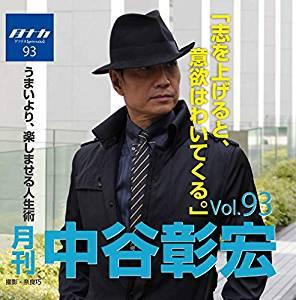 月刊・中谷彰宏93「志を上げると、意欲はわいてくる。」――うまいより、楽しませる人生術