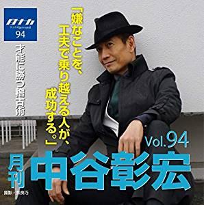 月刊・中谷彰宏94「嫌なことを、工夫で乗り越える人が、成功する。」――才能に勝つ稽古術