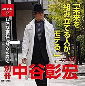 別冊・中谷彰宏92「未来を組み立てる人が、モテる。」――レアな存在になる恋愛術