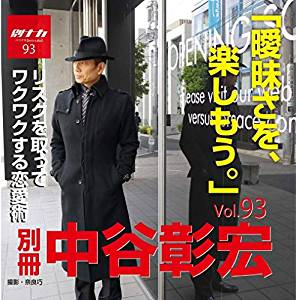 別冊・中谷彰宏93「曖昧さを、楽しもう。」――リスクを取ってワクワクする恋愛術