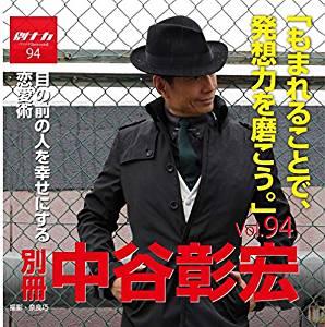 別冊・中谷彰宏94「もまれることで、発想力を磨こう。」――目の前の人を幸せにする恋愛術