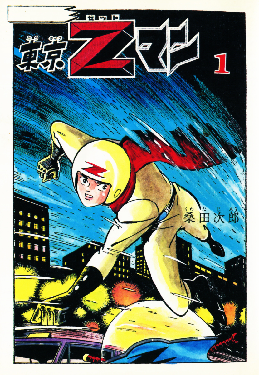 東京Zマン1
