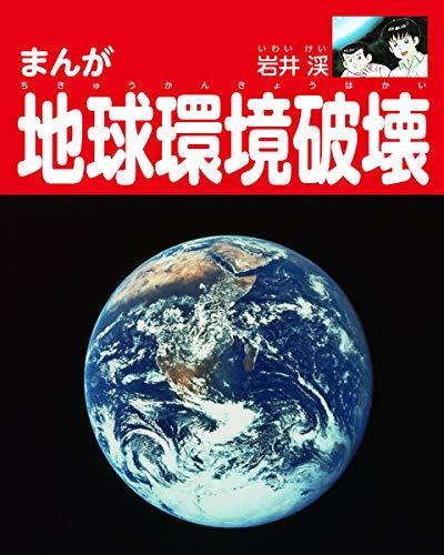まんが地球環境破壊