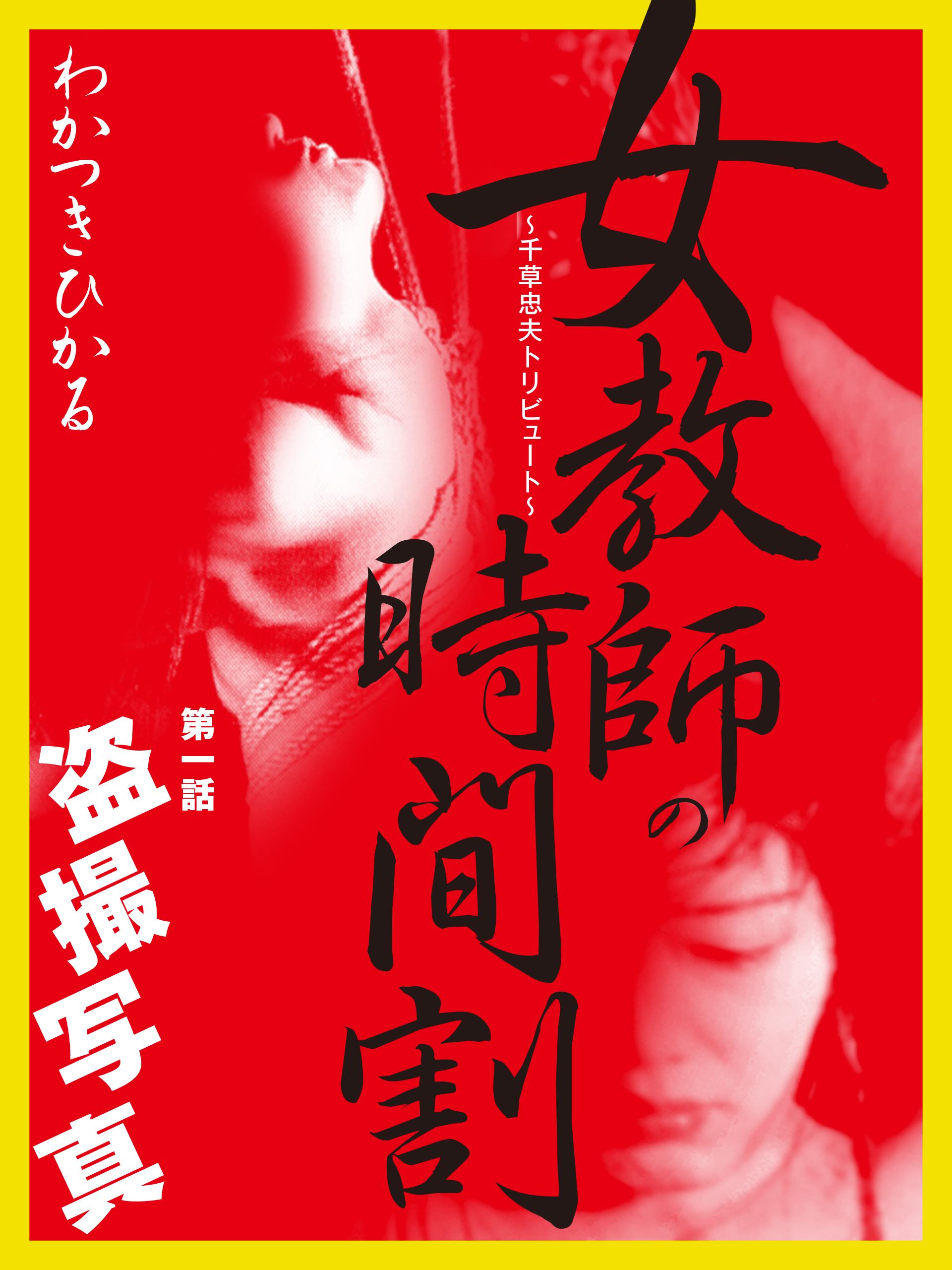 女教師の時間割~千草忠夫トリビュート~ 第一話 盗撮写真