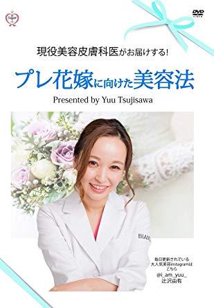 現役美容皮膚科医がお届けする!プレ花嫁に向けた美容法 Presented by Yuu Tsujisawa