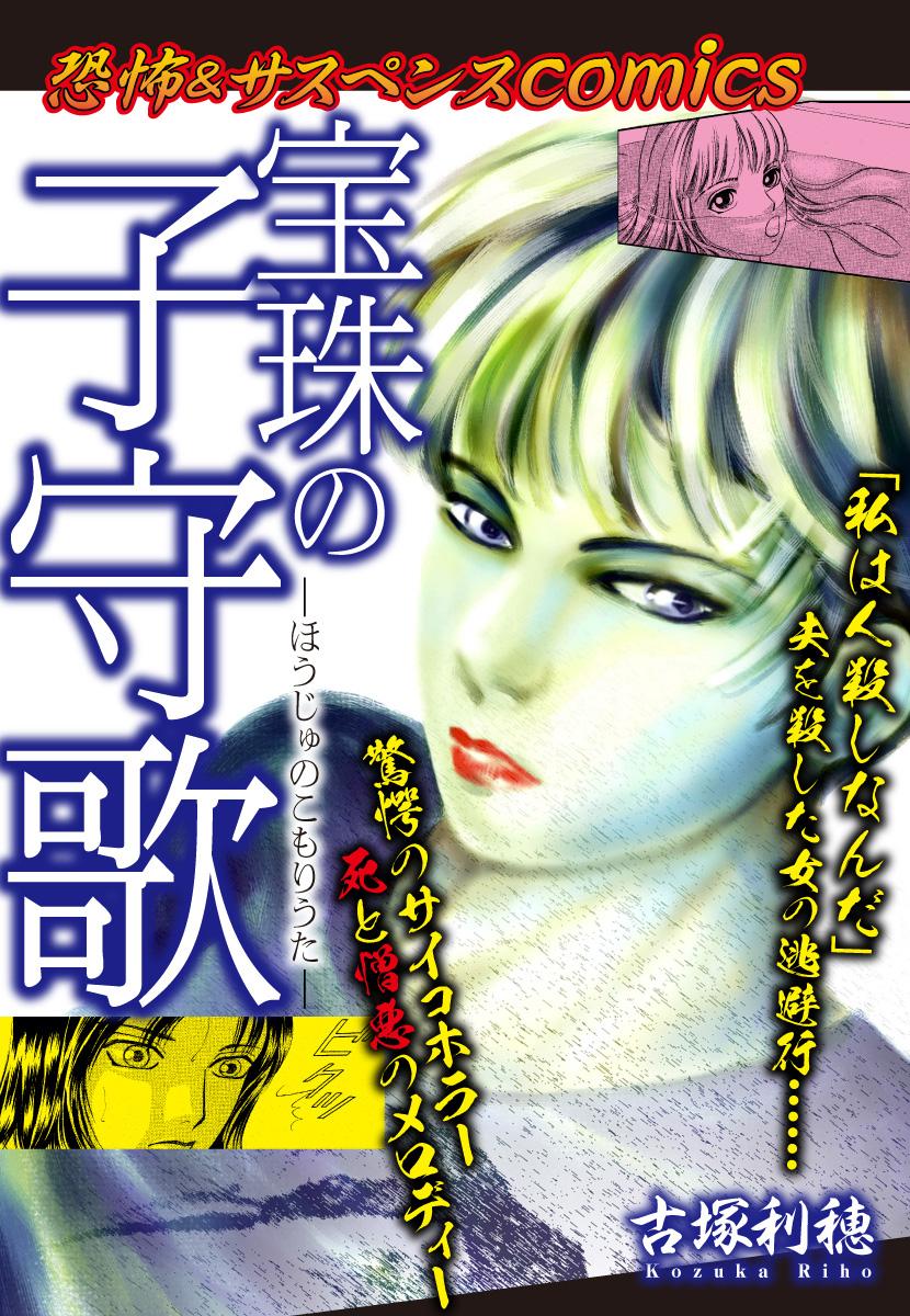 恐怖&サスペンスComics 宝珠の子守歌