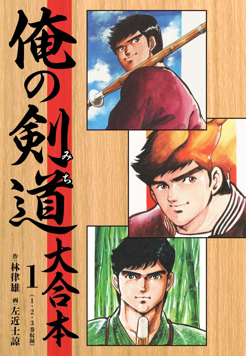 俺の剣道(みち) 大合本 1~7