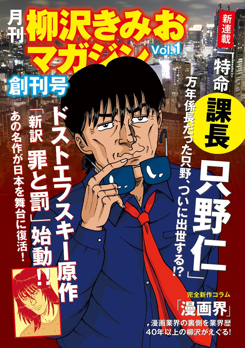 月刊 柳沢きみおマガジン Vol.1 創刊号