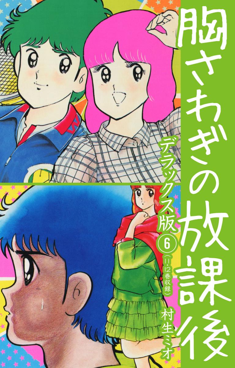 胸さわぎの放課後 DX版 6