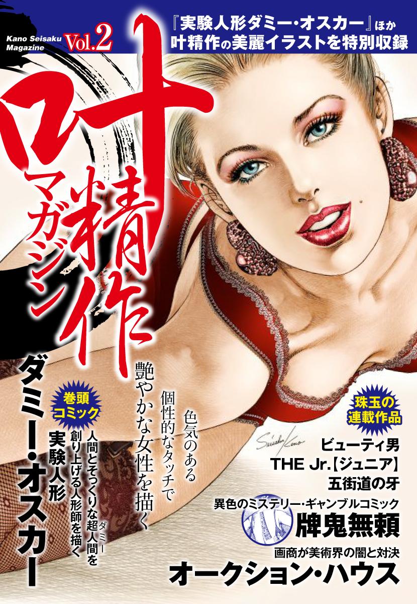 叶精作マガジン Vol.2