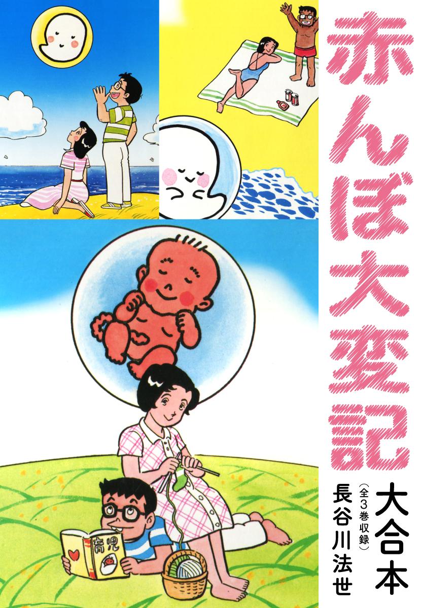 赤んぼ大変記 大合本(全3巻)