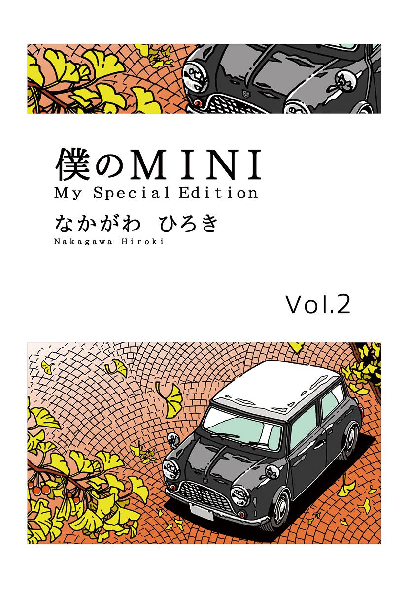 僕のMINI 2