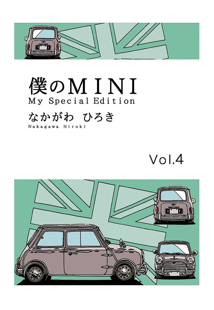 僕のMINI 4