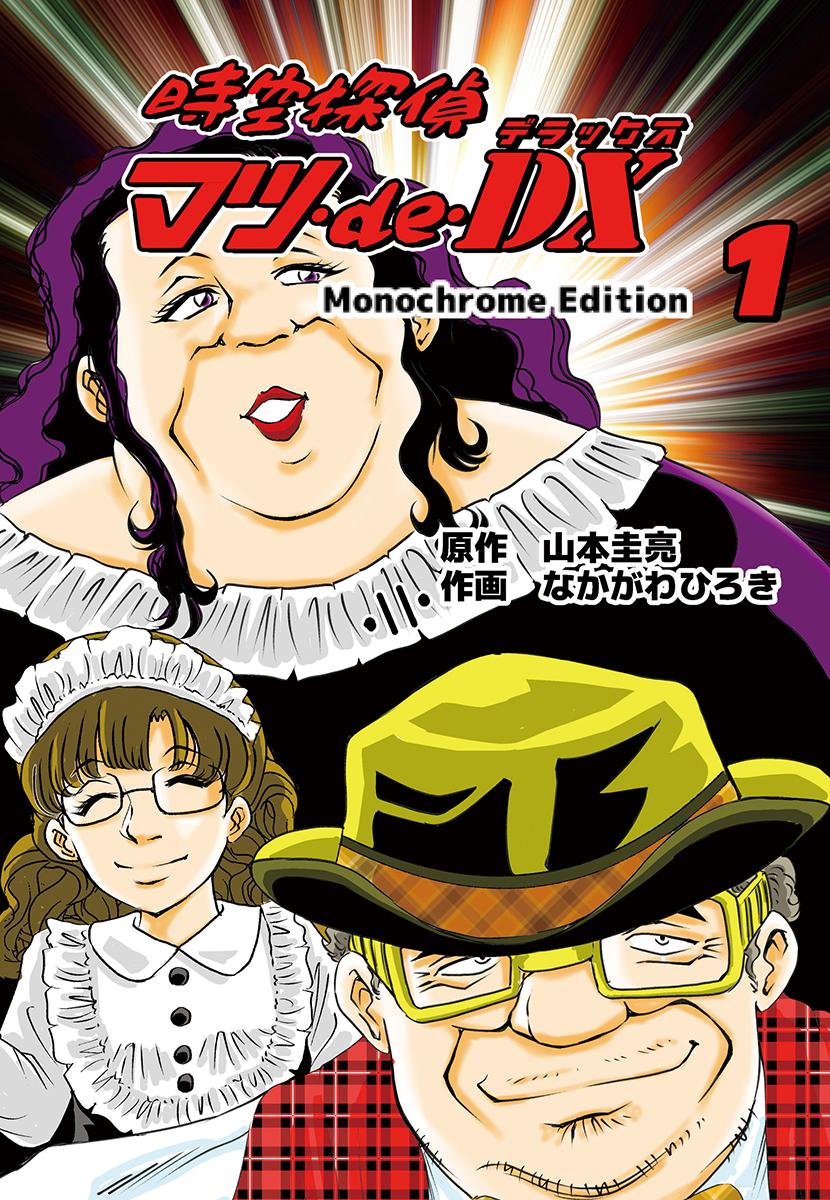 時空探偵マツ・de・DX Monochrome Edition 1