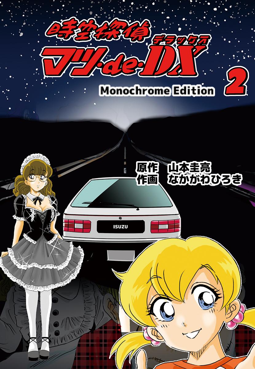 時空探偵マツ・de・DX Monochrome Edition 2