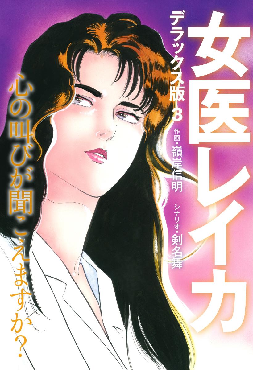 女医レイカ デラックス版 3