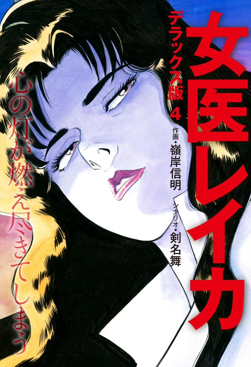 女医レイカ デラックス版 4