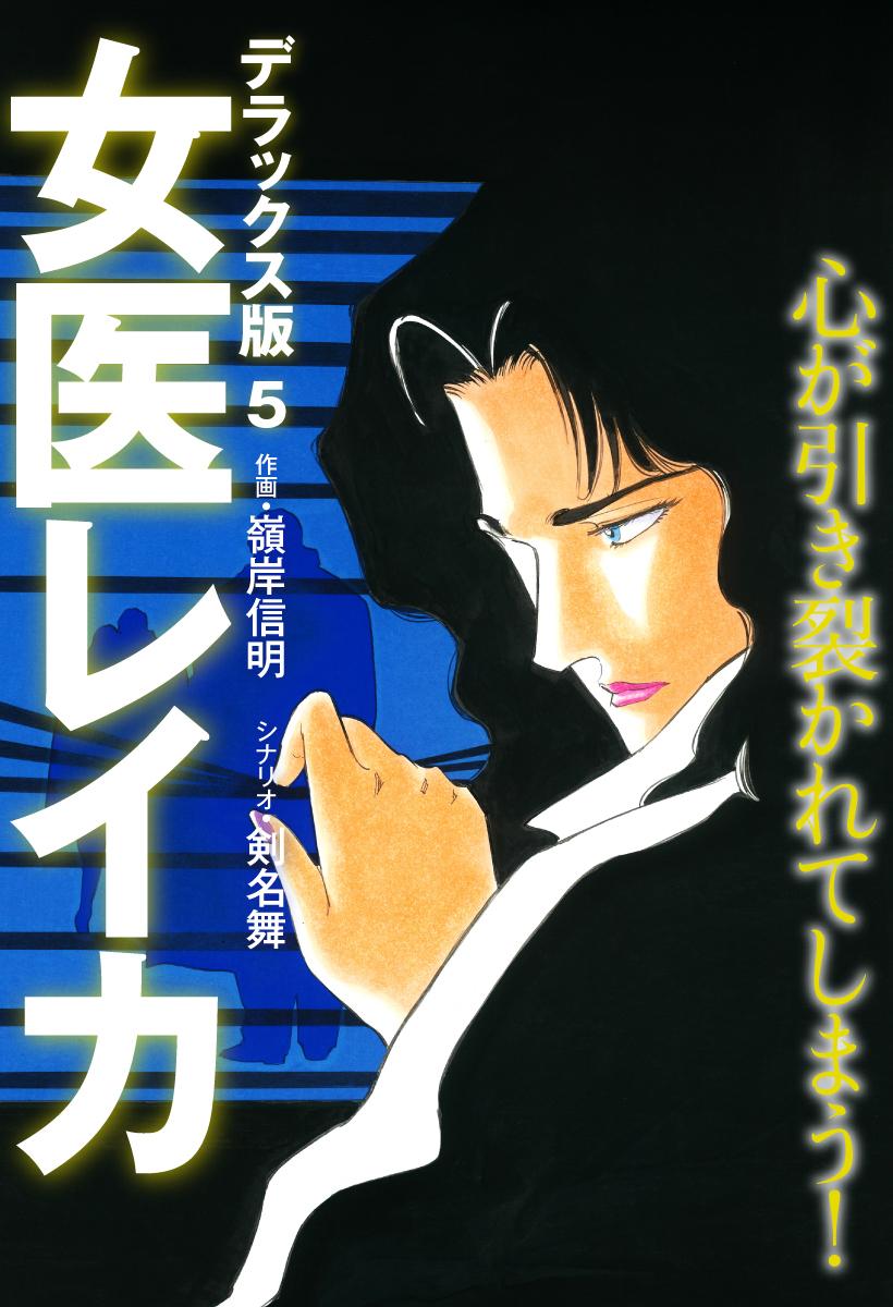 女医レイカ デラックス版 5