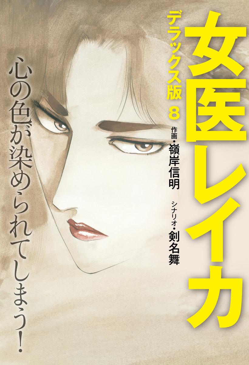 女医レイカ デラックス版 8