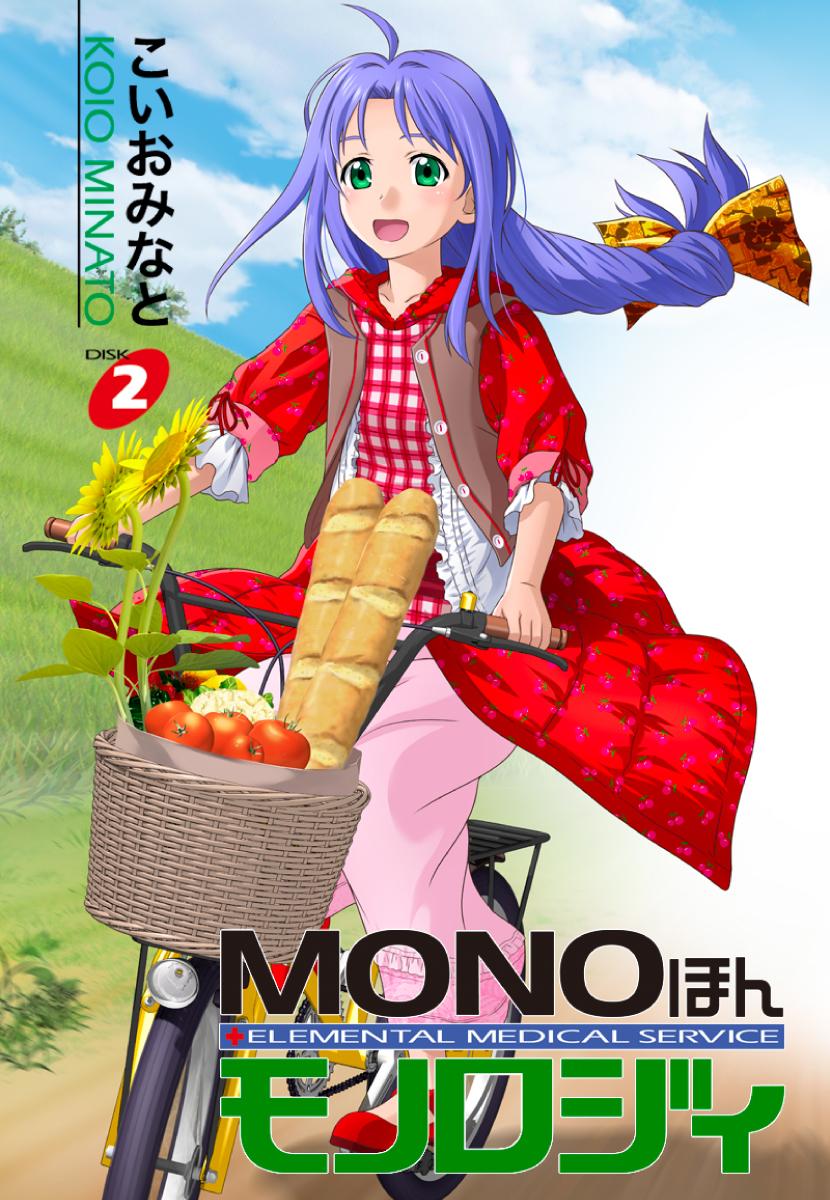 MONOほんモノロジィ 2